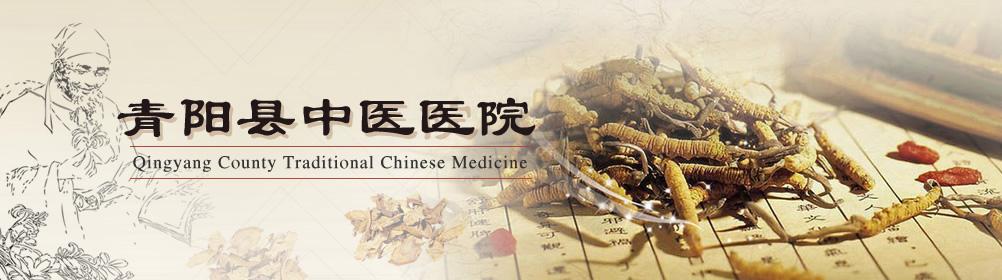 青阳县中医医院