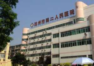 青阳县第二人民医院