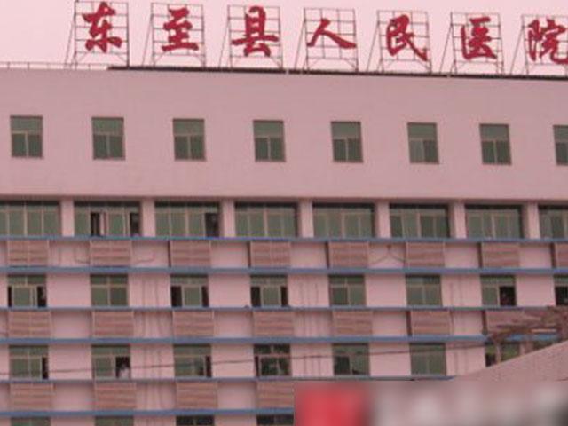 东至县第二人民医院