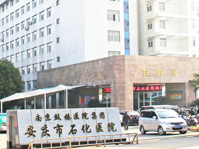 安庆市石化医院