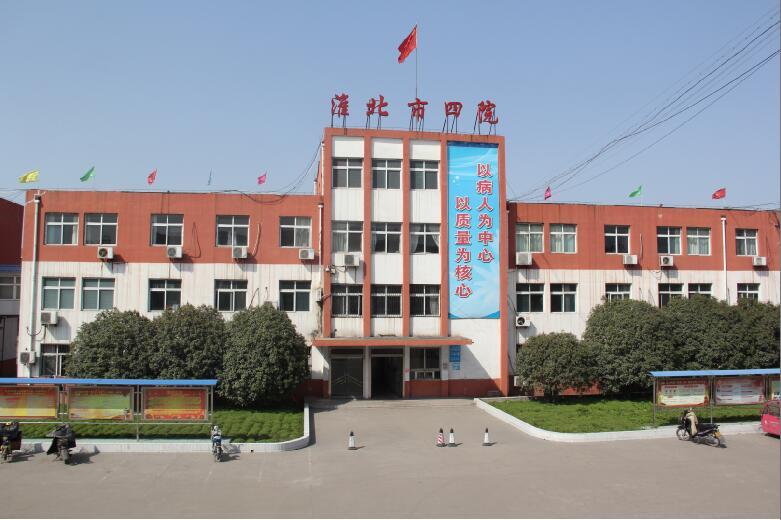 淮北市第四人民医院