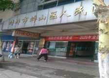 蚌埠市蚌山区人民医院