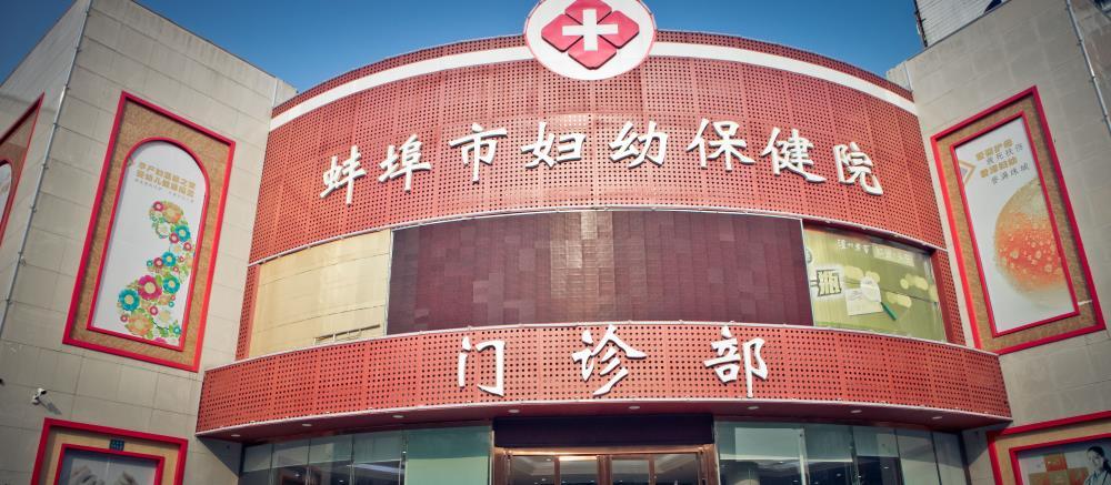 蚌埠市妇幼保健院