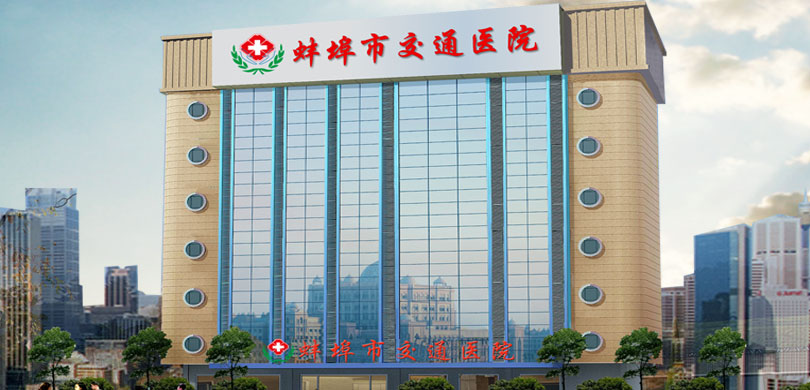 蚌埠市交通医院