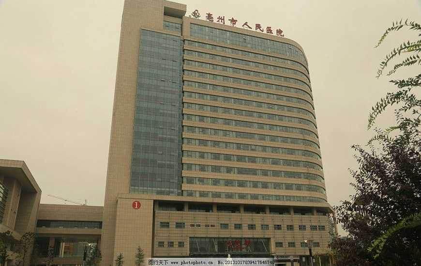 亳州市人民医院