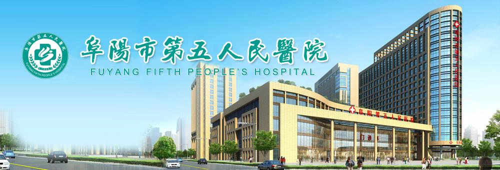 阜阳市第五人民医院