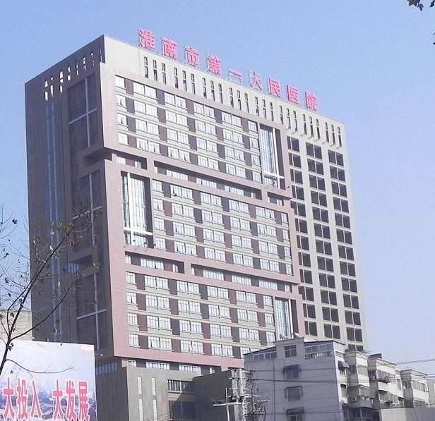 淮南市第一人民医院