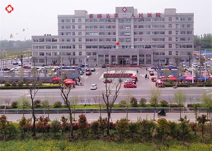 霍邱县第二人民医院