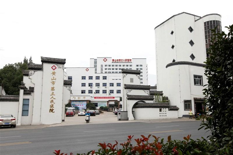 黄山市第三人民医院