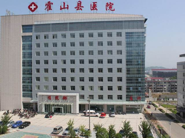 霍山县医院