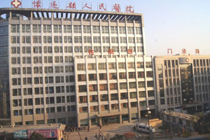 怀远县人民医院