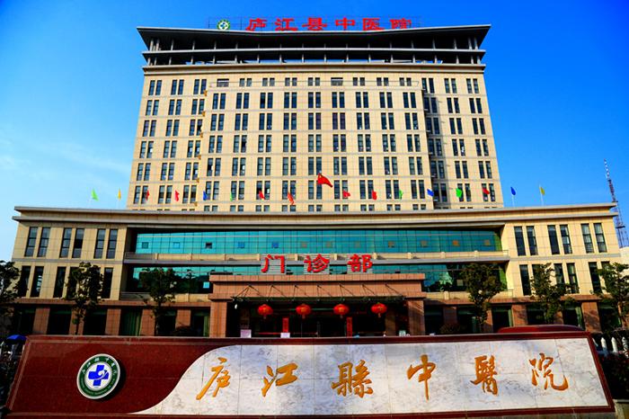 庐江县中医院