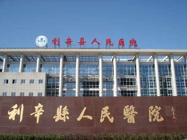 利辛县人民医院