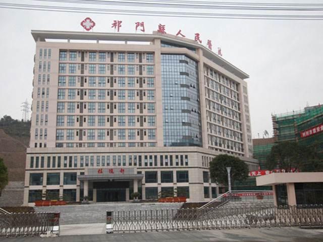 祁门县人民医院
