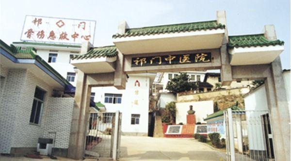 祁门县中医院