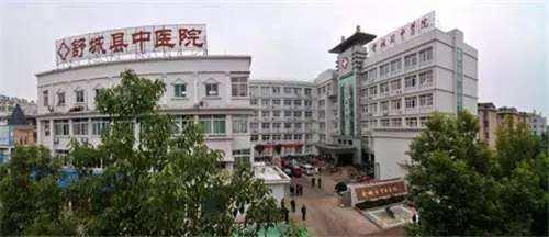 舒城县中医院