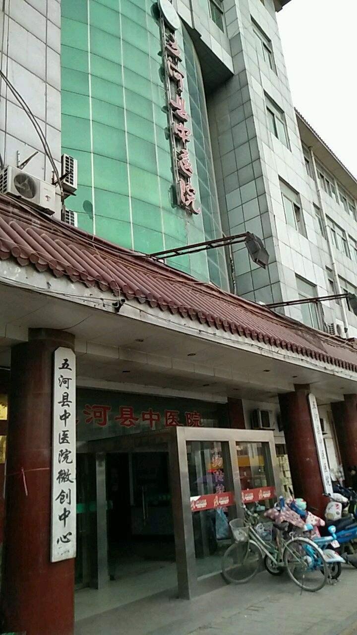 五河县中医院