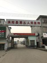 涡阳县第五人民医院