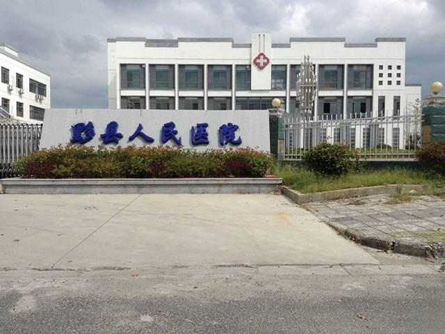 黟县人民医院